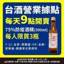 啟動二班制! 台酒75%防疫酒精產量較去年同期多1.5倍