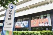 中華電:尖峰上網量暴增70% 寬頻用戶半個月增逾2.3萬戶