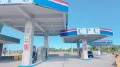 油價漲不停!估下周汽、柴油每公升調漲0.2~0.3元