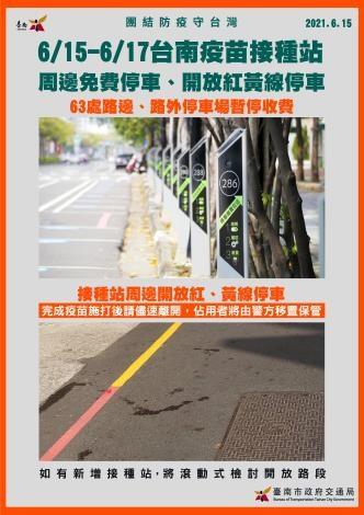 圖/台南市政府提供