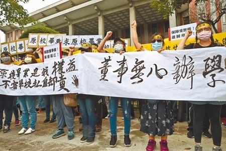 教育部同意稻江科技暨管理學院自8月1日起停辦。圖為稻江學生自救會去年6月到教育部門口陳情抗議,表達訴求。(本報資料照片)