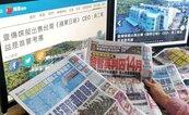 壹傳媒宣布 擬出售台灣《蘋果日報》網路版全部股權
