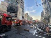 彰化防疫旅館火警釀4死 3房客、1消防員殉職