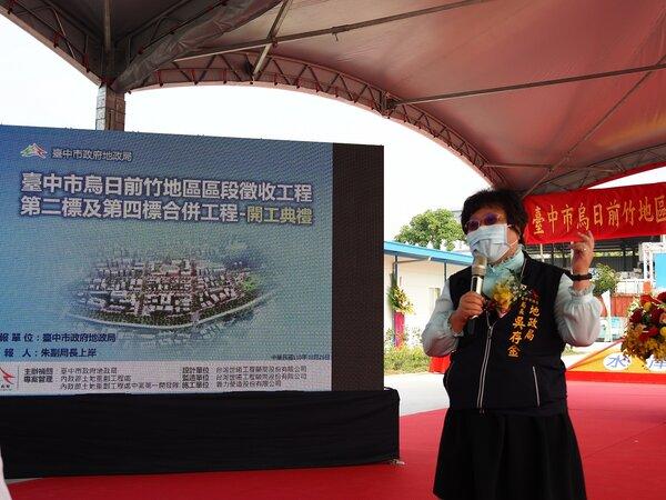 前竹地區區段徵收工程第二標及第四標合併工程於26日開工。台中市政府提供