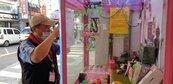 限制夾娃娃機店位置、營業時間遭批 新北:民調獲支持