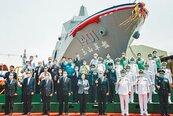 國艦國造 首艘萬噸玉山艦下水