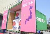 台灣好米在彰化 三好米裝櫃啟運日本