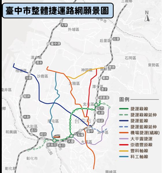 台中市整體捷運路網願景圖。圖/台中市交通局提供