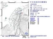 中午12時37分宜蘭外海規模4.5地震 最大震度宜花2級