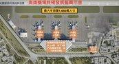 高雄機場2035年人次恐破千萬 新航廈環評卡在這2點
