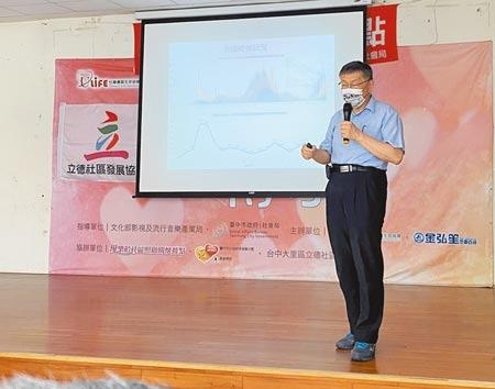 台北市長、民眾黨主席柯文哲20日到台中大里以「COVID-19防疫政策與作為」為題做專題演講並與地方人士座談。圖/記者馮惠宜攝影
