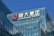 衡量中國恒大債務危機風險 股票型資產仍較受偏好