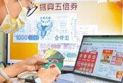 台灣Pay 800元早鳥禮額滿 行庫五倍券綁定 首日近32萬戶