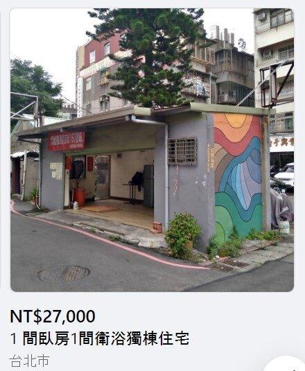 1房1衛的獨棟住宅租金為2萬7千元。圖/取自「DJ金寶」臉書