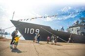 新濱碼頭海軍巡防艦 開放參觀
