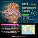 國慶焰火在高雄天氣指南 氣象局指站這裡角度最佳