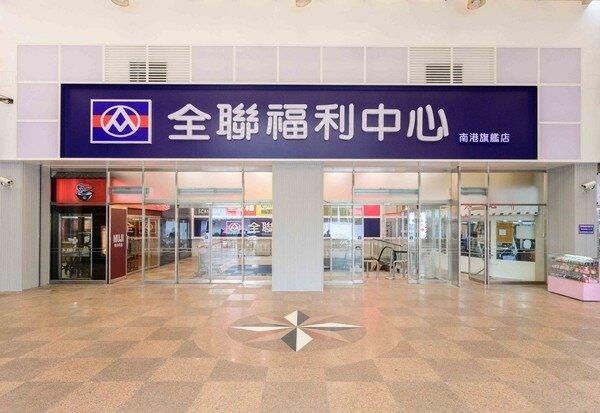 全聯南港旗艦店今(24)日開幕。圖/全聯提供