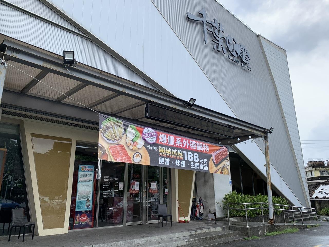 知名的千葉火鍋分店宜蘭尊爵館在官網宣布吹熄燈號,只營業到7月31日。圖/聯合資料照
