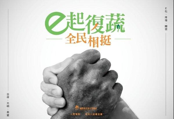 國際佛光會中華總會發動「e起復蔬、全民相挺」公益計畫,協助上萬家蔬食與相關業者。圖/佛光山提供