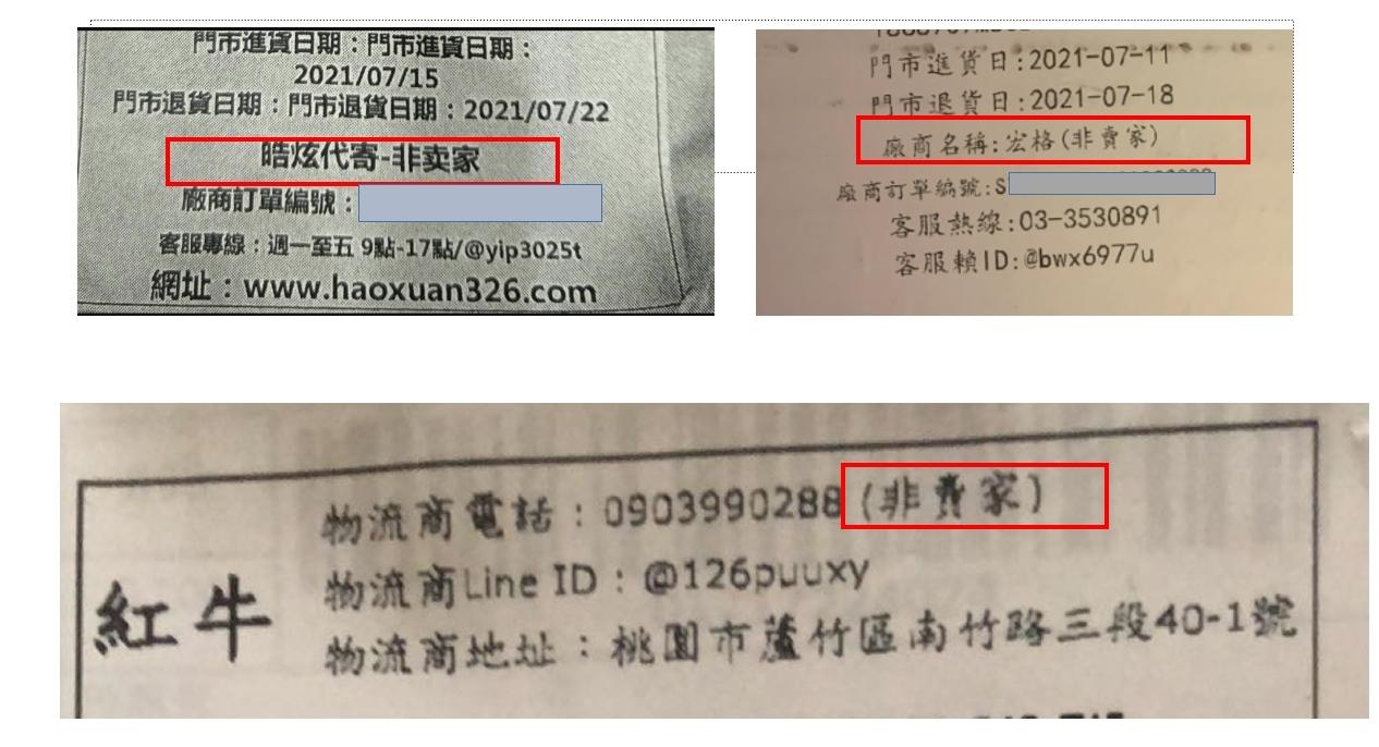 提醒民眾在超商取貨應該先檢視包裝上的寄件人資訊。圖/新北市府提供