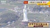 日本數百座「迷惑大佛」年久失修成廢墟 上億拆除費全民埋單