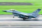 F-16戰機漢光演習衝出跑道插土裡 空軍司令部最新說明