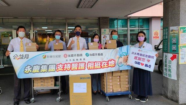 永慶房產集團淡水在地41家門店,共同捐贈淡水馬偕醫院逾千枚N95口罩助防疫.jpg