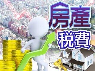 房產稅費(圖/好房資料中心)