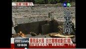 潭美颱風來 蘇拉重創的田古爾斷橋還躺在溪床