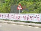 廢水毒死魚 瑪陵坑溪居民抗議