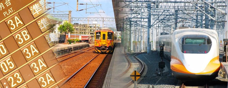 高鐵 台鐵時刻表 交通(大刊頭)