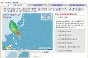 菲特颱風轉中颱 周日影響最明顯