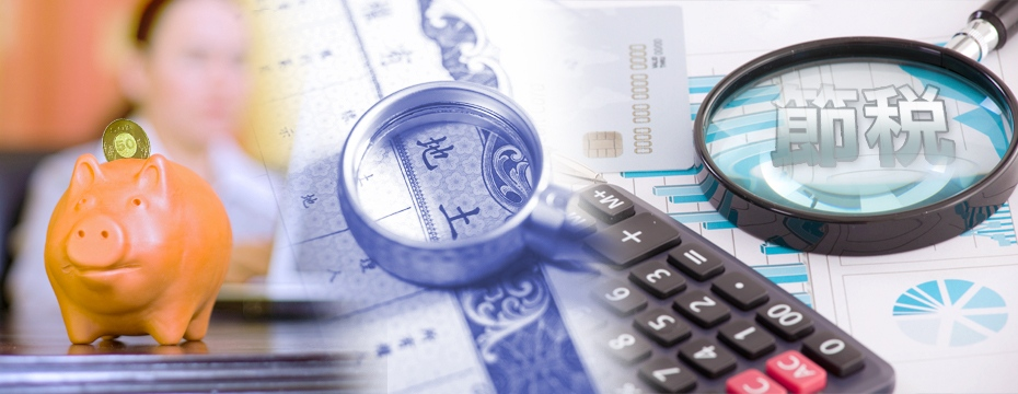 地價稅 節稅(大刊頭)