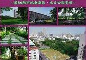 房地產「北溫南熱」 高雄生日公園等17地標售