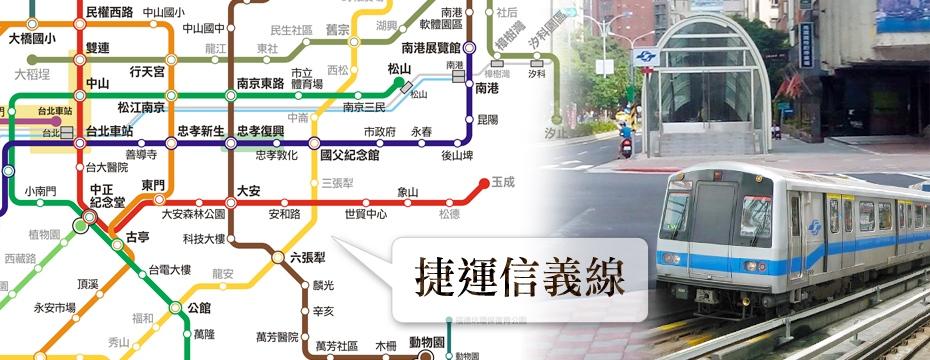 捷運信義線(大刊頭)