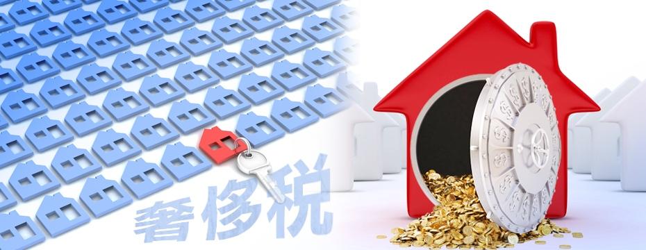 奢侈稅(大刊頭)