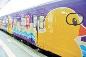 黃鴨列車駛基隆 乘客鐵道迷瘋狂