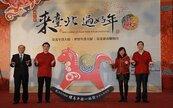 台北過年拼經濟 發財金「馬上有錢」
