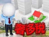 繼承房產兩年內出售 免奢侈稅