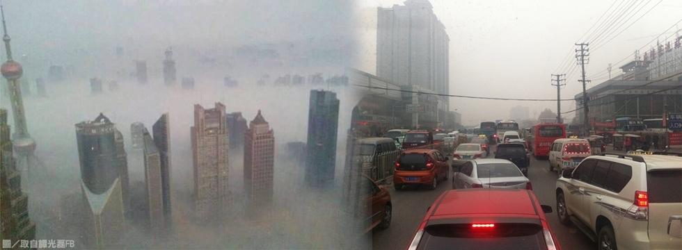 霧霾(大刊頭)