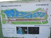 大漢溪武嶺橋下 美化自然水質淨化工程