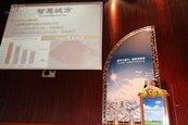 智慧城市論壇在中市 公布全球頂尖七大智慧城