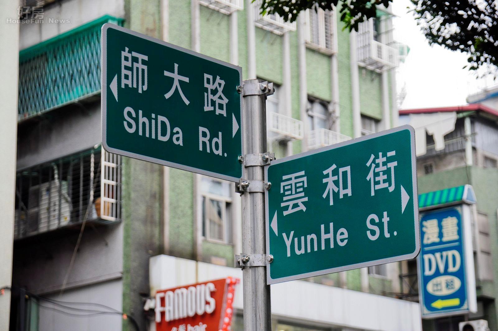 師大夜市商圈師大路以及雲和街路牌。(好房News記者 陳韋帆/攝影)