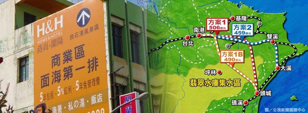 北宜鐵路計畫 催化烏石港房價