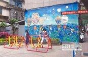 迷你「新板特區」 創意塗鴉老牆回春