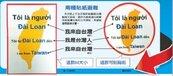 越南排華 外交部趕製「我是台灣人」貼紙給台商