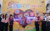 168旗艦計畫 竹市打造健康樂齡城