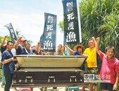九鵬基地軍演 恆春漁民抬棺抗議