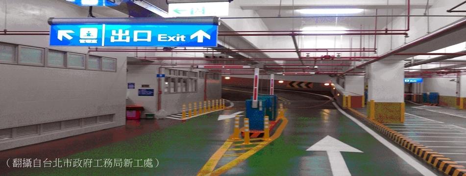 停車位 大刊頭(翻攝自台北市政府工務局新工處)