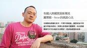 跨區買屋成富婆 羅霈穎傳授上海置產心法